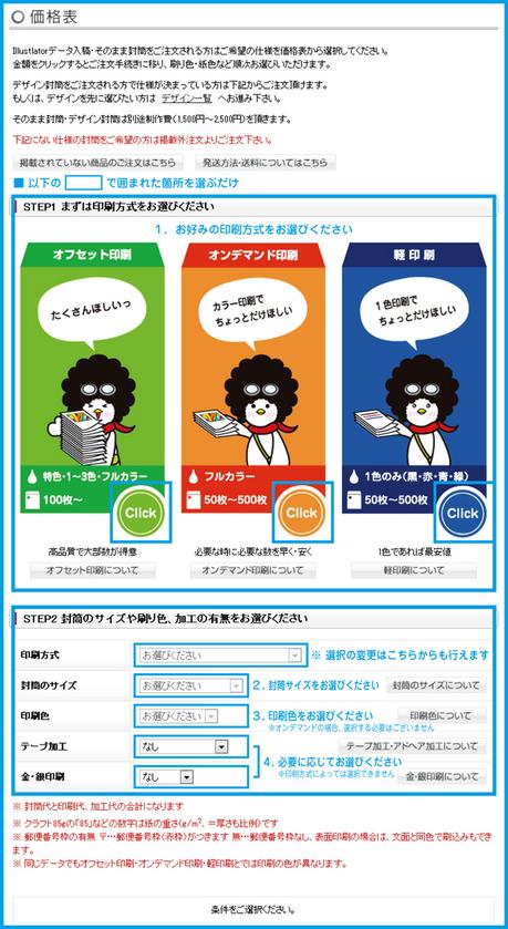 kakaku_new001.jpg